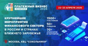 Платежный бизнес 2025 (Бизнес Форум)